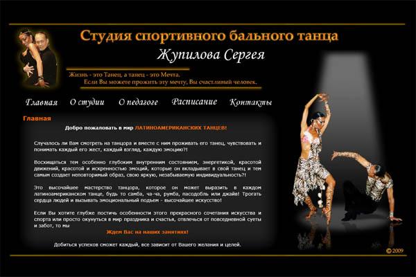 jupilovdance.ru_600x400